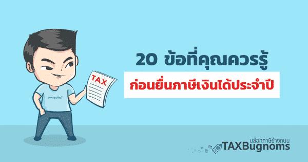 20 ข้อควรรู้ก่อนยื่นภาษี
