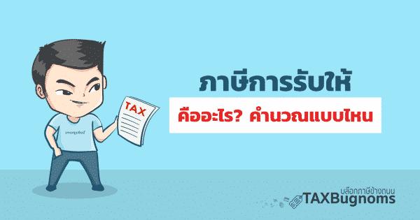 ภาษีการรับให้