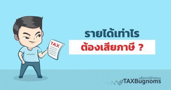 รายได้เท่าไร ต้องเสียภาษี