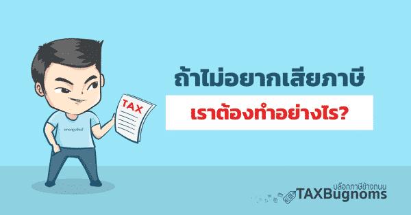 ไม่อยากเสียภาษี