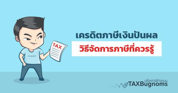 เครดิตภาษีเงินปันผล
