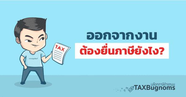 ออกจากงาน ยื่นภาษียังไง?