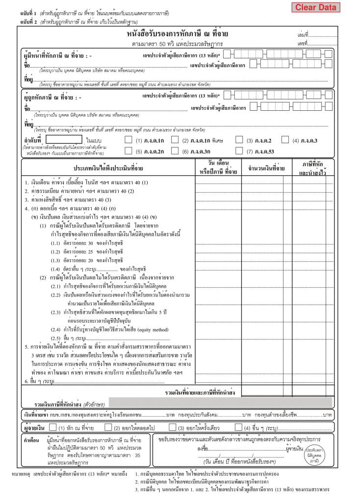 หนังสือรับรองการหักภาษี ณ ที่จ่าย