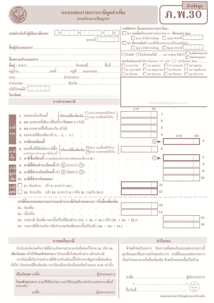แบบแสดงรายการภาษีมูลค่าเพิ่ม (ภ.พ.30)