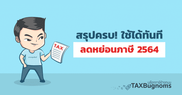 รายการลดหย่อนภาษี 2564