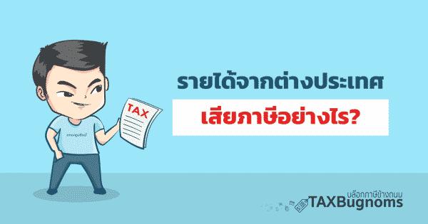 รายได้จากต่างประเทศ เสียภาษีอย่างไร